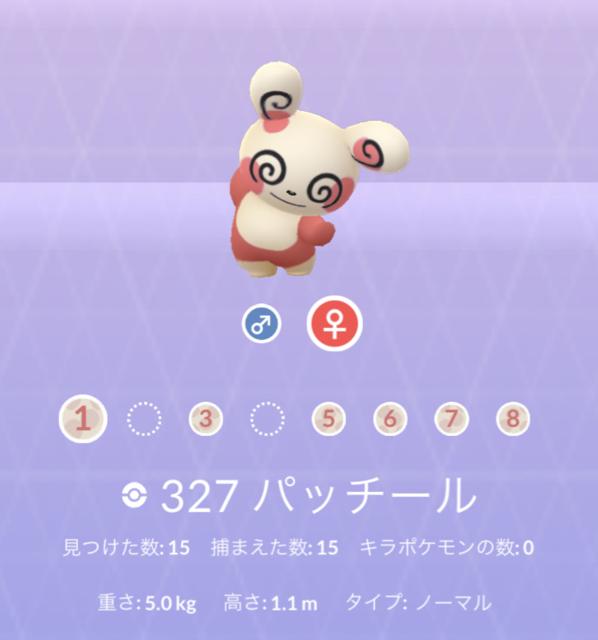 ポケモンgo ハートの数